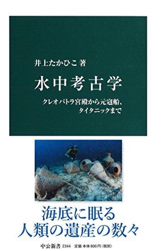 水中考古学 - クレオパトラ宮殿から元寇船、タイタニックまで (中公新書)の詳細を見る