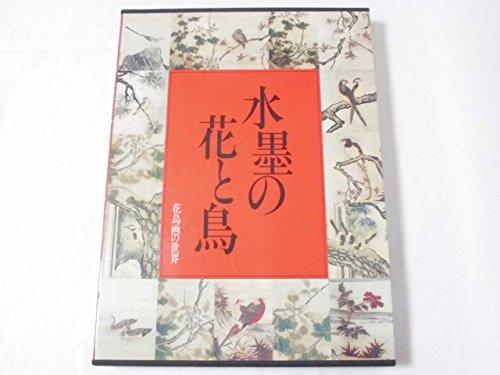 花鳥画の世界〈2〉水墨の花と鳥 (1982年)