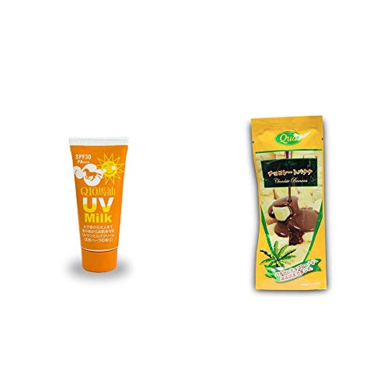 移動授業料クランプ[2点セット] 炭黒泉 Q10馬油 UVサンミルク[天然ハーブ](40g)?フリーズドライ チョコレートバナナ(50g)
