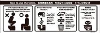 標識スクエア 「 トイレのマナー洋式 」 ヨコ・中【ステッカー シール】 280x94㎜ CFK4047 2枚組