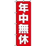 年中無休(赤) のぼり旗 0170111IN (ノボリ 旗 のぼり旗 幟)