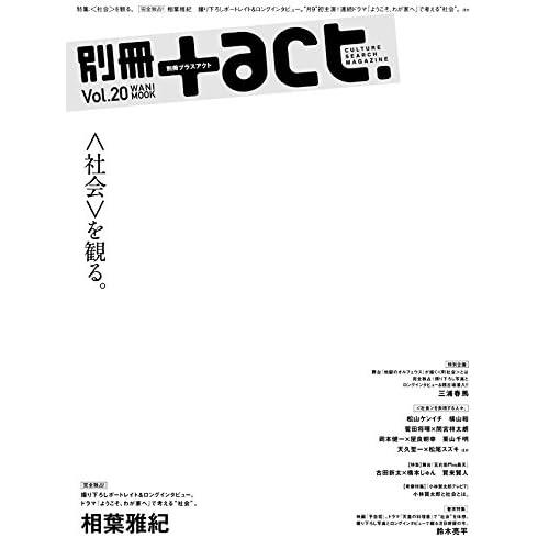 別冊+act. Vol.20 (2015)―CULTURE SEARCH MAGAZINE (ワニムックシリーズ 221)