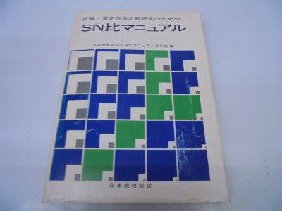 試験・測定方法比較研究のためのSN比マニュアル (1972年)