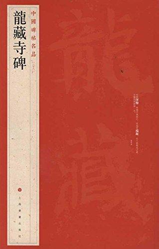 龍蔵寺碑 中国碑帖名品38 (中国語書道)
