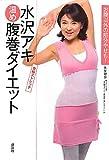 水沢アキ「温め腹巻ダイエット」