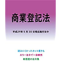 商業登記法平成29年度版(平成29年5月30日) カラー法令シリーズ