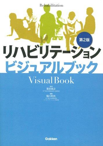 リハビリテーションビジュアルブック第2版の詳細を見る