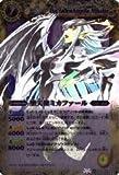 バトルスピリッツ/BS08-X33 堕天使ミカファール X