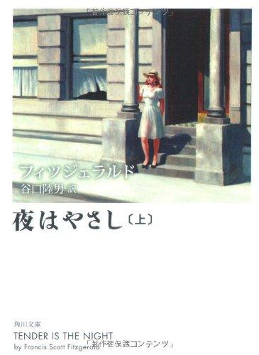 夜はやさし(上) (角川文庫)の詳細を見る
