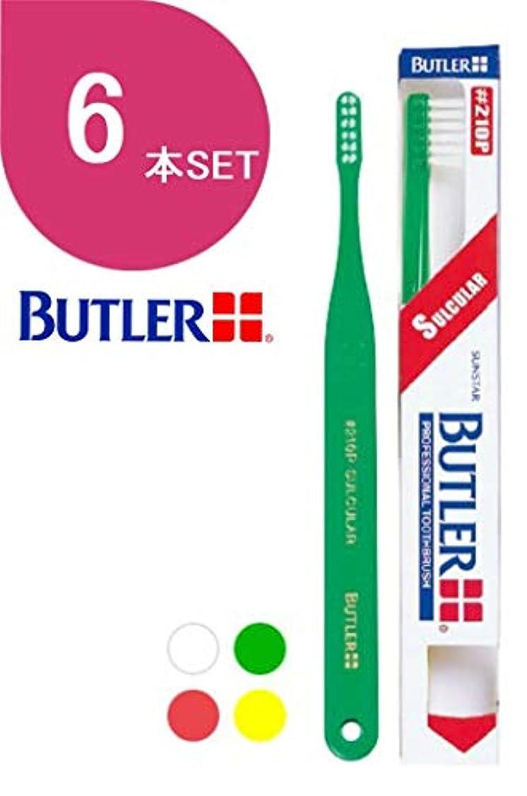 悲しい微視的逃れるバトラー 歯ブラシ 6本 #210P