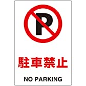 馬印 ステッカー 駐車禁止 200×300