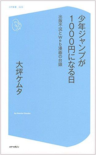少年ジャンプが1000円になる日~出版不況とWeb漫画の台頭~ (コア新書)の詳細を見る