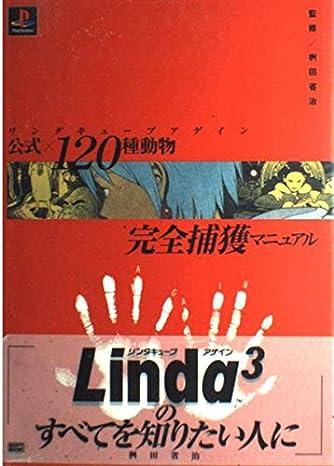 リンダキューブアゲイン 公式×120種動物完全捕獲マニュアル (The PlayStation books)