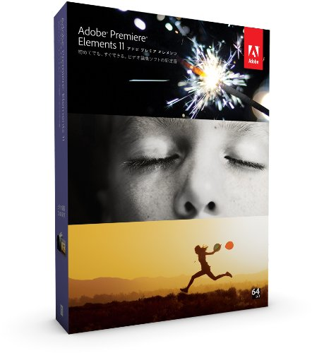 Adobe Premiere Elements 11 Windows/Macintosh版 (Elements 12への無償アップグレード対象 2013/12/23まで)