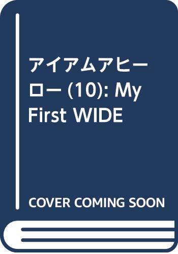アイアムアヒーロー(10): My First WIDE