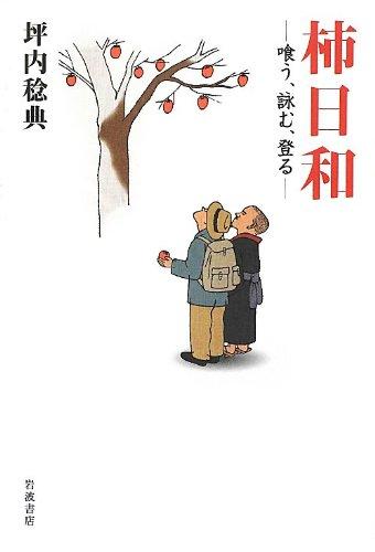 柿日和――喰う、詠む、登るの詳細を見る