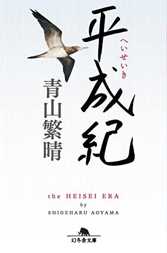 平成紀 (幻冬舎文庫)の詳細を見る