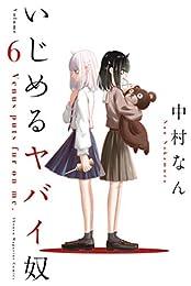いじめるヤバイ奴(6) (マガジンポケットコミックス)