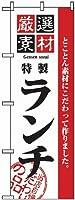のぼり旗「厳選素材 ランチ」