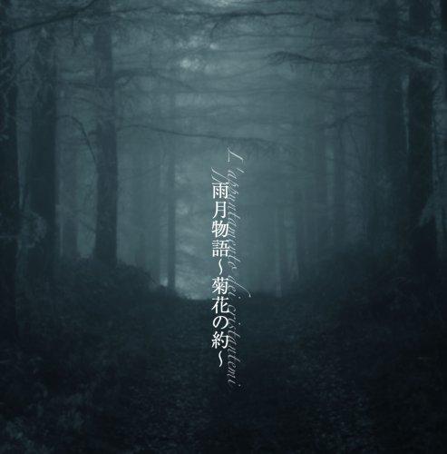 雨月物語 〔菊花の約〕(石田彰朗読CD)