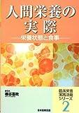 人間栄養の実際―栄養状態と食事 (臨床栄養実践活動シリーズ)