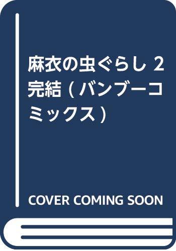麻衣の虫ぐらし 2 完結 (バンブーコミックス)