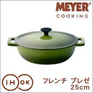 MEYER マイヤー フレンチ ブレゼ 25cm フレッシュグリーン