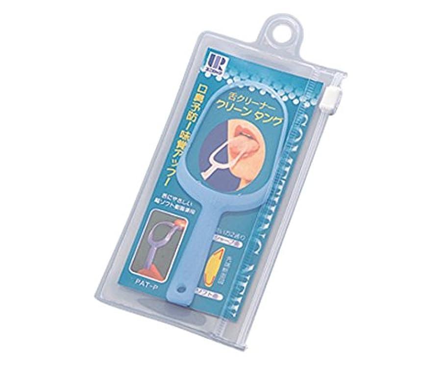 エレベーターほのめかす悪性腫瘍ユニロック 舌ブラシ(クリーンタング)ブルー スタンダード(携帯ケースつき) /0-3922-01