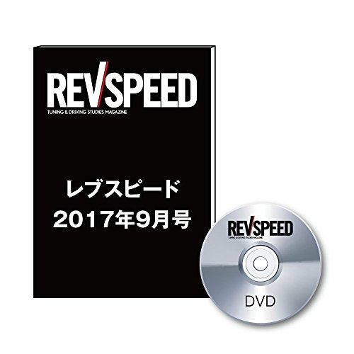 【Amazon.co.jp 限定】レブスピード2017年9月号 スペシャルDVDセット