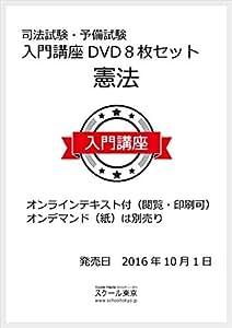 司法試験・予備試験 入門講座DVD8枚セット 憲法