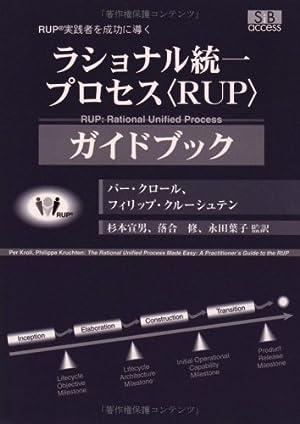 """ラショナル統一プロセス""""RUP""""ガイドブック―RUP実践者を成功に導く"""