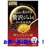 (お買い得3個セット)(ウテナ)プレミアムプレサ 大人の肌を柔らげる贅沢ジュレのシートマスクWヒアルロン酸(3回分)