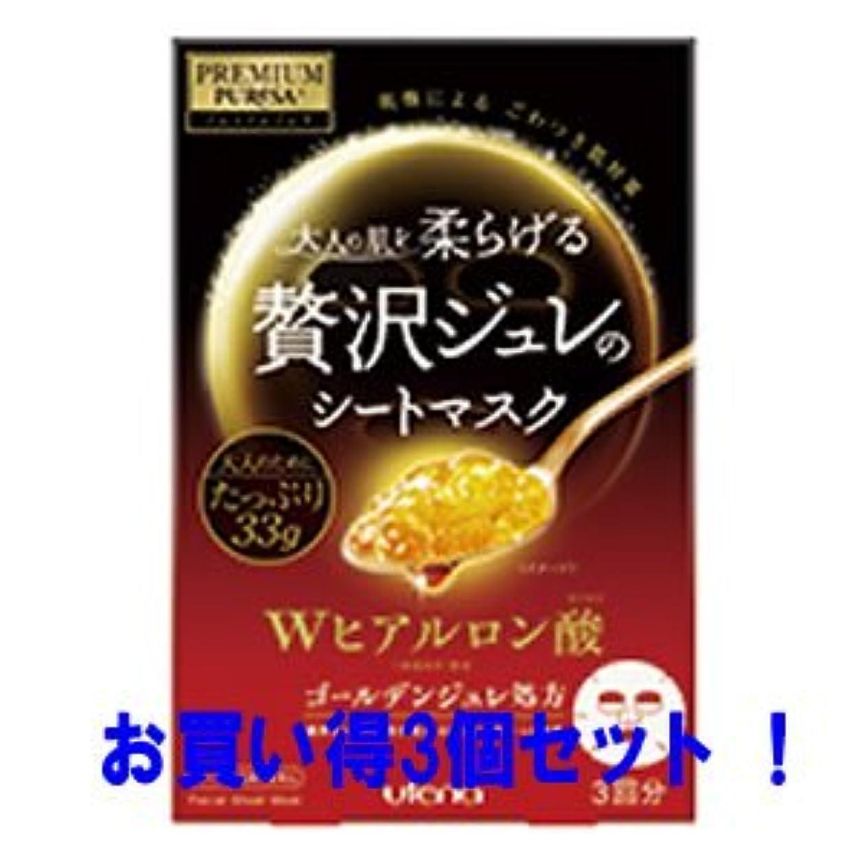 米ドル分析的なモンゴメリー(お買い得3個セット)(ウテナ)プレミアムプレサ 大人の肌を柔らげる贅沢ジュレのシートマスクWヒアルロン酸(3回分)