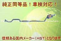 送料無料 新品マフラー■ミラアヴィ 4WD L260S 純正同等/車検対応055-164
