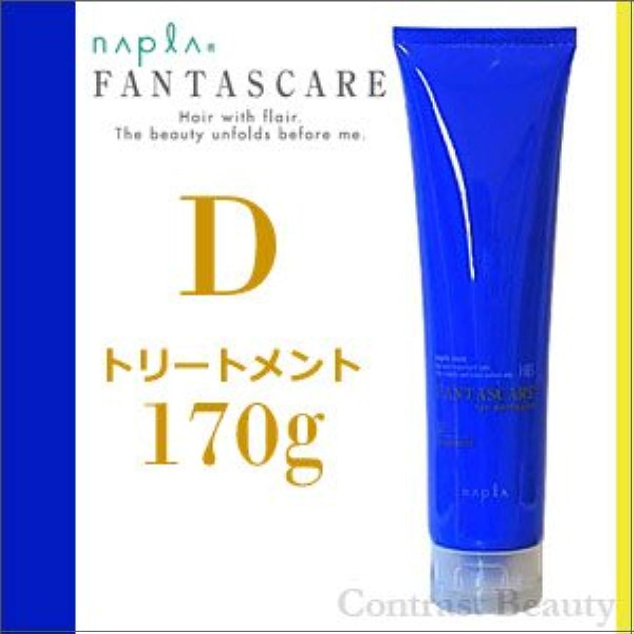 コンパクトブランク香り【X4個セット】 ナプラ ファンタスケア Dトリートメント 170g napla
