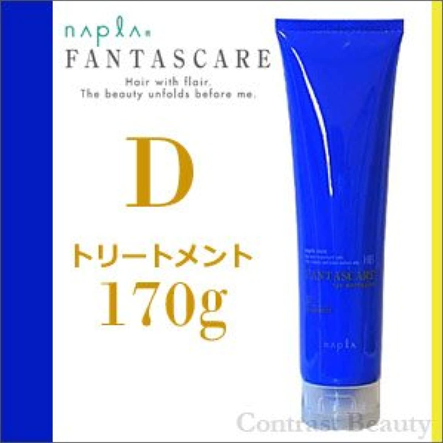 【X4個セット】 ナプラ ファンタスケア Dトリートメント 170g napla