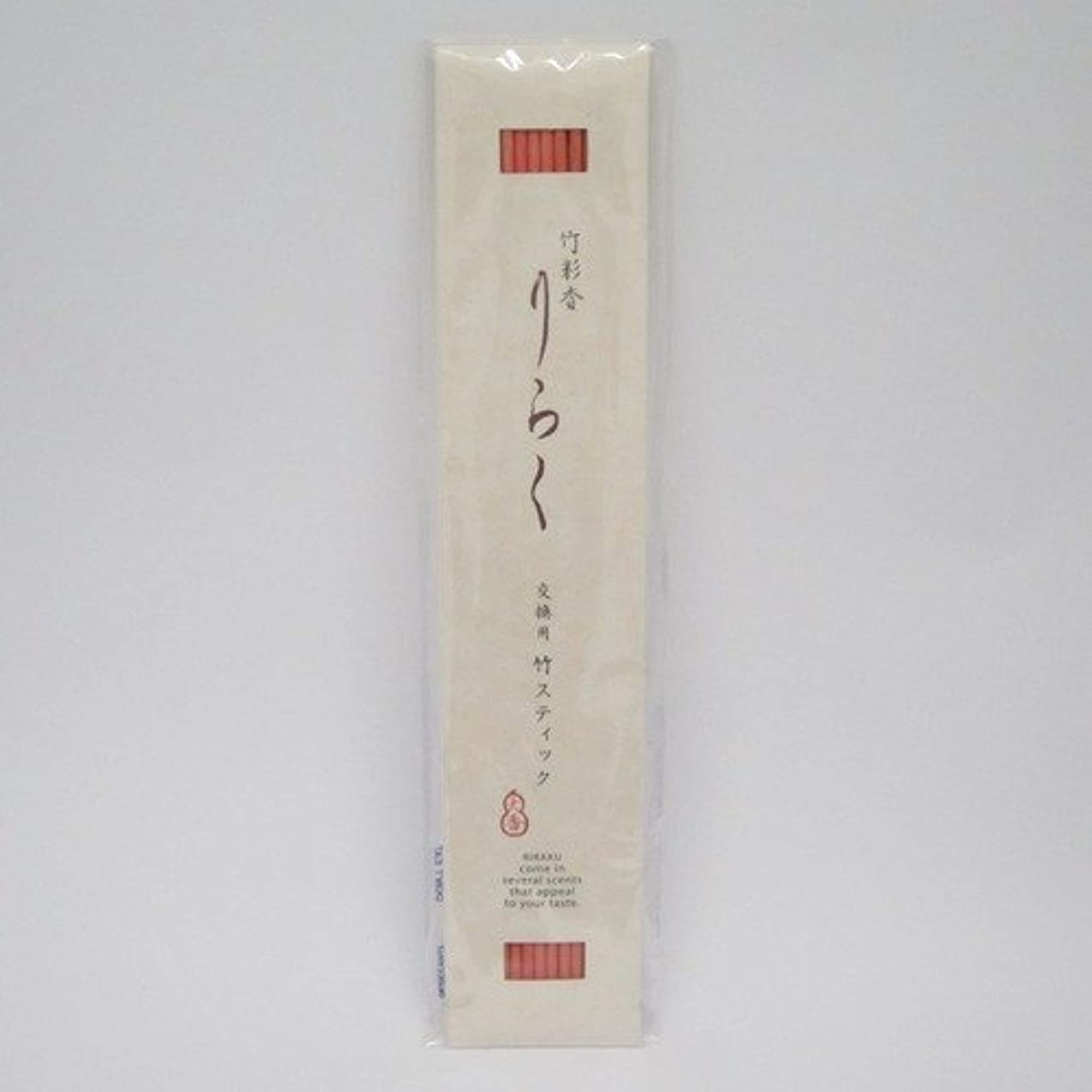 丁寧思慮のないほこりっぽいりらく 竹彩香りらく竹スティック さくらの色