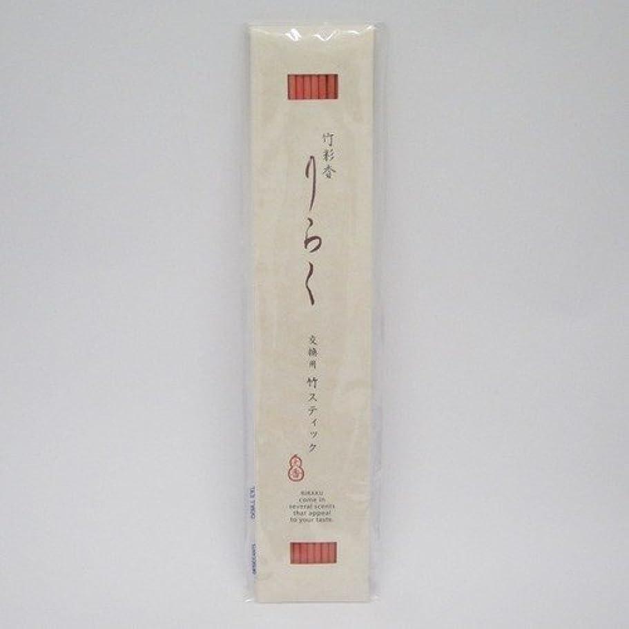 置くためにパックレクリエーション球状りらく 竹彩香りらく竹スティック さくらの色