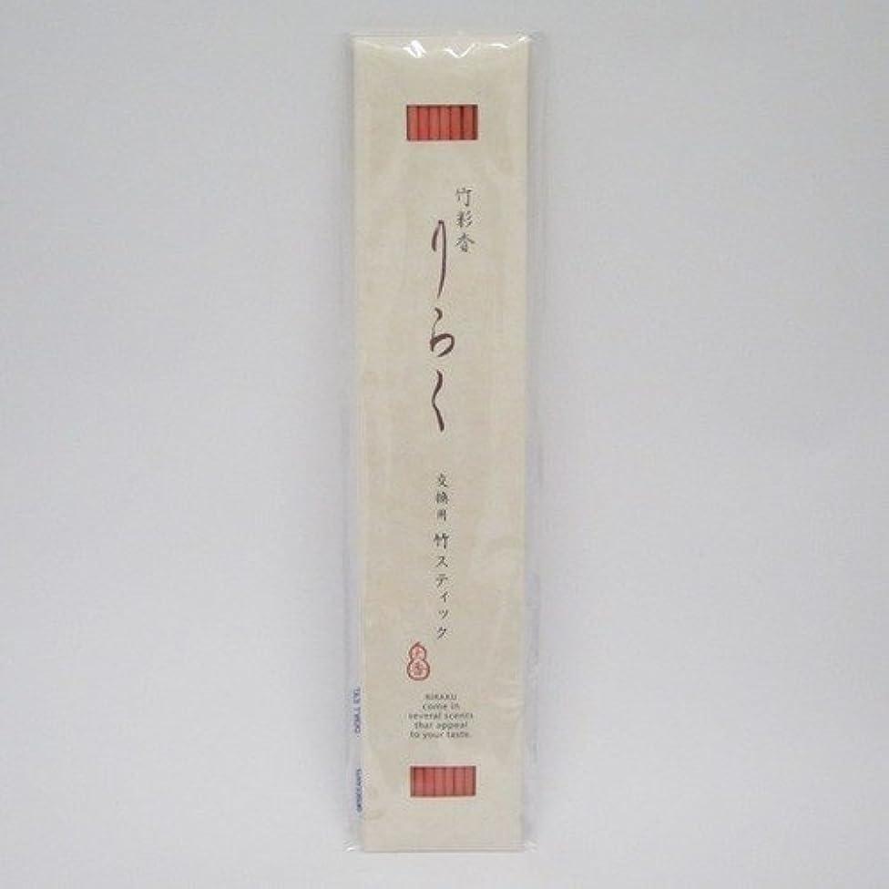 世界記録のギネスブック追い越す裁判所りらく 竹彩香りらく竹スティック さくらの色