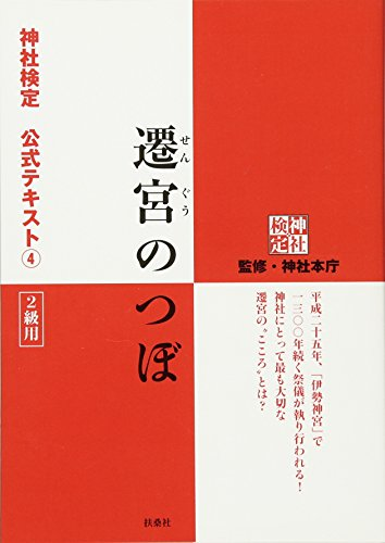 神社検定公式テキスト4『遷(せん)宮(ぐう)のつぼ』 (神社検定公式テキスト 4)の詳細を見る