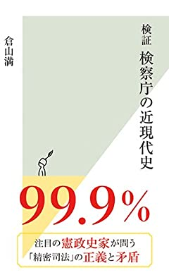 検証 検察庁の近現代史 (光文社新書)