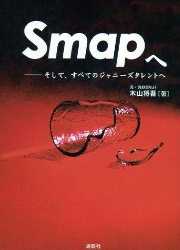 SMAPへ―そして、すべてのジャニーズタレントへの詳細を見る
