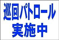シンプル看板 「巡回パトロール実施中」Lサイズ <マーク・英語表記・その他> 屋外可 (約H60cmxW91cm)