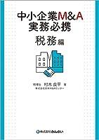 中小企業M&A実務必携 税務編