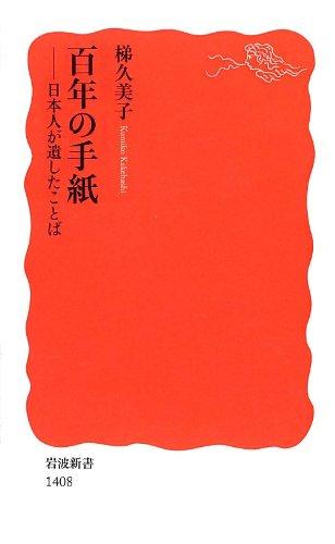 百年の手紙――日本人が遺したことば (岩波新書)