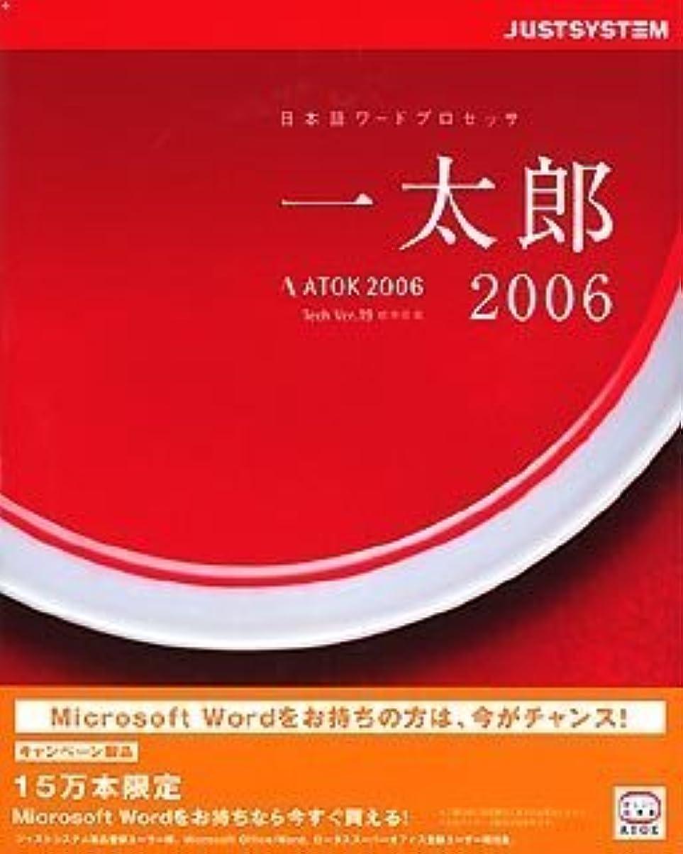 アリーナ過度に召集する一太郎2006 for Windows キャンペーン CD-ROM