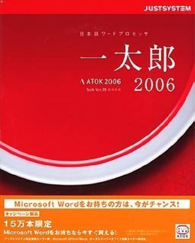 圧力驚くべき連帯一太郎2006 for Windows キャンペーン CD-ROM