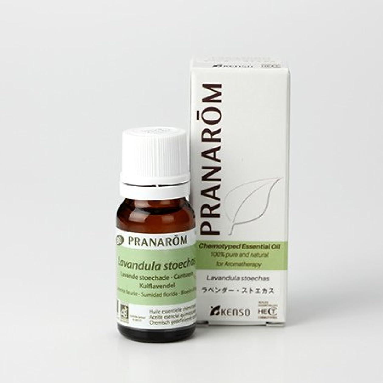 鼻身元著名なプラナロム ラベンダーストエカス 10ml (PRANAROM ケモタイプ精油)