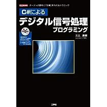 C#によるデジタル信号処理プログラミング―オーディオ信号に「効果」を与えるテクニック (I・O BOOKS)
