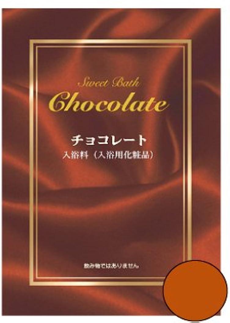 無運動リボン【30包】スウィートバス チョコレート入浴料